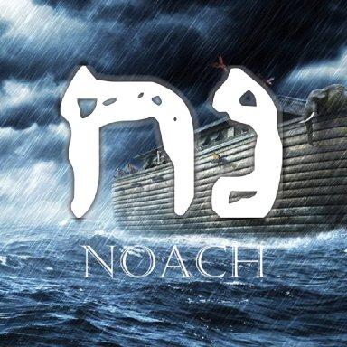 T2 - Noach - Genesis 6:9 - 11:32