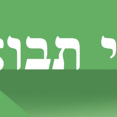 T50 - Ki Tavo - Deuteronomy 26:1 - 29:9(8)