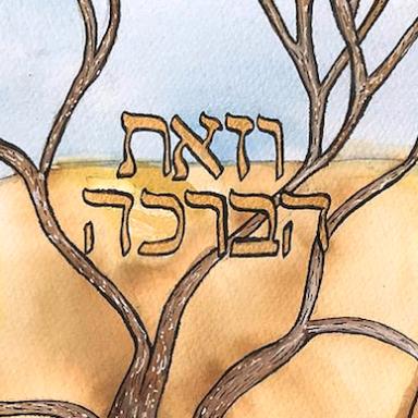T54  -V'zot Haberachah - Deuteronomy 33:1 - 34:12