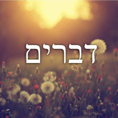 T44 - Devarim - Deuteronomy 1:1 - 3:22