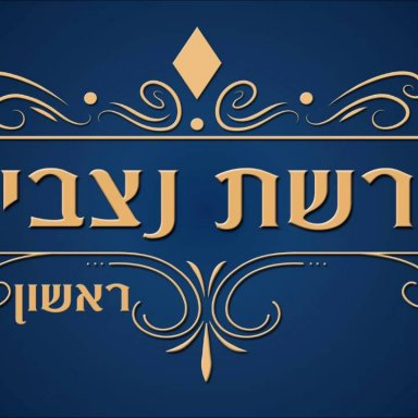 T51 - Haftarah - Isaiah 61:10-63:9